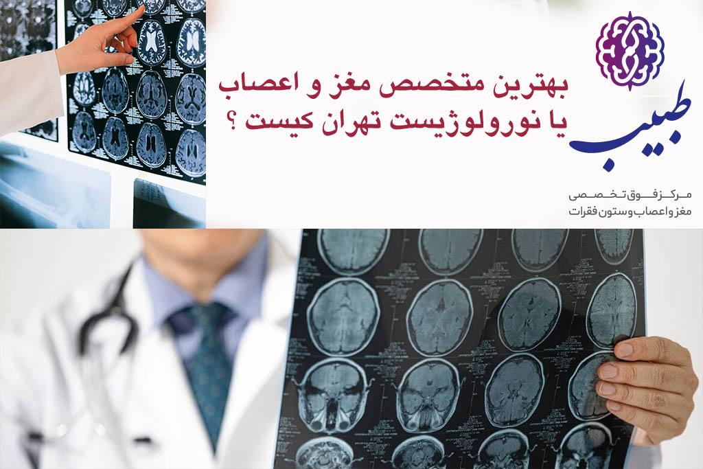 بهترین متخصص مغز و اعصاب یا نورولوژیست تهران کیست ؟
